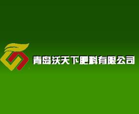 青岛沃天下肥料有限公司