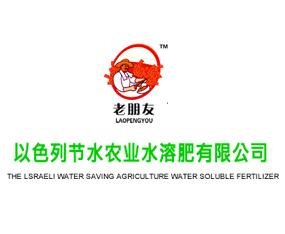 以色列节水农业水溶肥有限公司