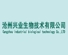 沧州兴业生物技术有限公司