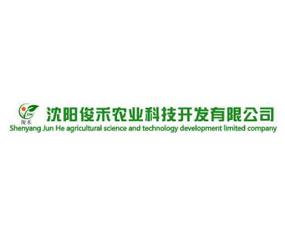 沈阳俊禾农业科技开发有限公司