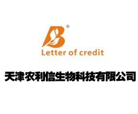 天津农利信生物科技有限公司