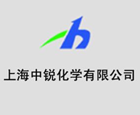 上海中锐化学万博manbetx官网客服