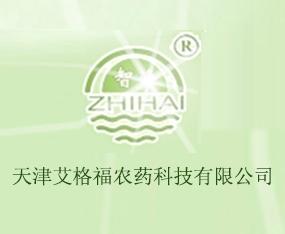 天津艾格福农药科技有限公司