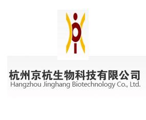 杭州京杭生物科技有限公司