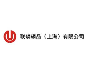 联磷磷品(上海)有限公司