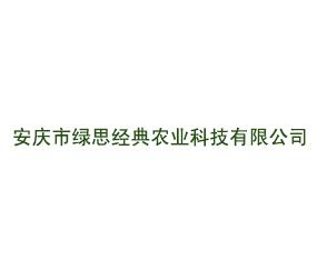 安庆市绿思经典农业科技有限公司