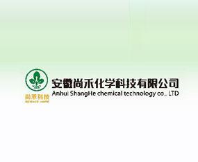 安徽尚禾化学科技有限公司