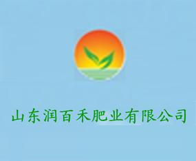 山东润百禾肥业有限公司
