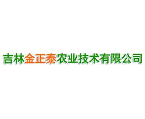 吉林金正泰农业技术有限公司