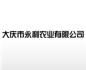 大庆市永利科技万博manbetx官网客服