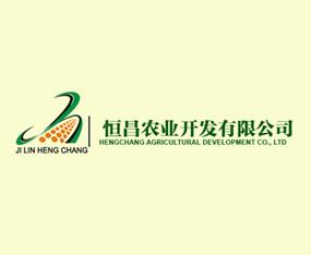 吉林省恒昌农业开发有限公司