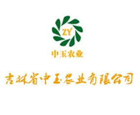吉林省中玉农业有限公司