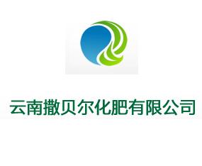 云南撒贝尔化肥有限公司