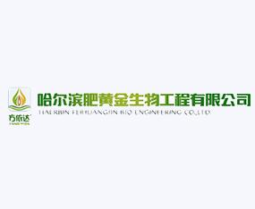 哈尔滨肥黄金生物工程有限公司