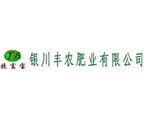 银川丰农肥业万博manbetx官网客服