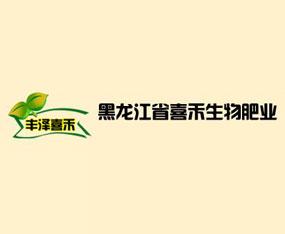 黑龙江省喜禾生物肥业有限责任公司