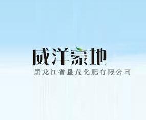 黑龙江省垦荒化肥有限公司
