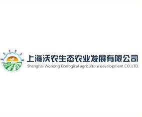 上海沃农生态农业发展有限公司