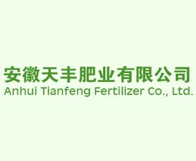安徽天丰肥业公司