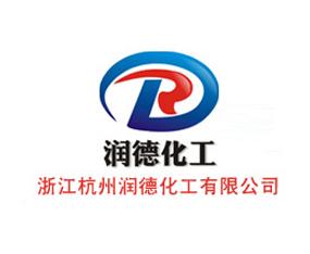 浙江杭州润德化工有限公司