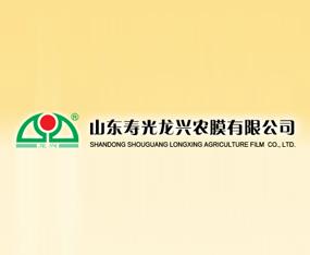 山东寿光龙兴农膜有限公司