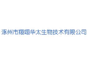 涿州市翔翊华太生物技术万博manbetx官网客服