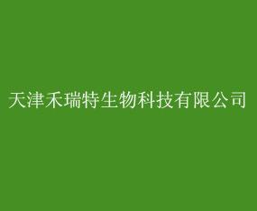 天津禾瑞特生物科技有限公司