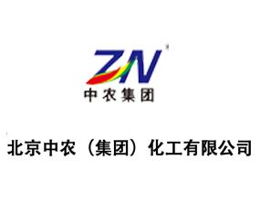 北京中农集团化工有限公司
