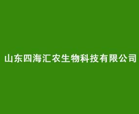 山东四海汇农生物科技有限公司