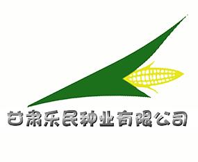 甘肃乐民种业有限公司