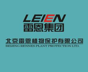 北京雷恩植物保护有限公司