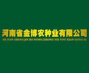 河南省金博农种业有限公司