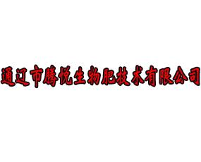 通辽市腾悦生物肥技术有限公司
