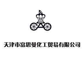 天津市富思曼化工贸易有限公司