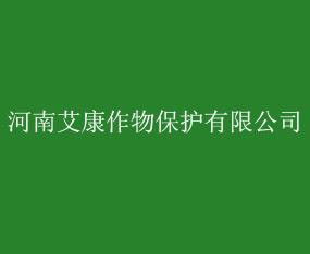河南艾康作物保护有限公司