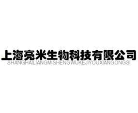 上海亮米生物科技有限公司