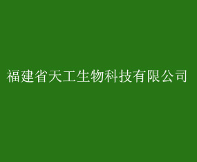 福建省天工生物科技有限公司