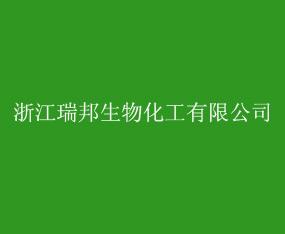 浙江瑞邦生物化工有限公司
