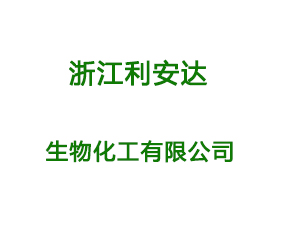 中化植保(浙江利安达植保)