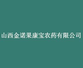 山西北方果康宝农药万博manbetx官网客服
