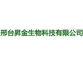 邢台�N金生物科技有限公司参加河北省第二十四届植保信息暨农药械交流会