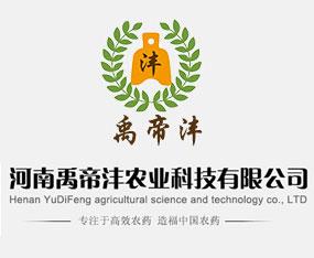 河南禹帝沣农业科技有限公司