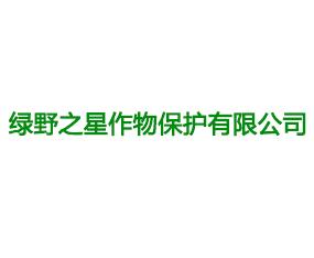 绿野之星作物保护有限公司