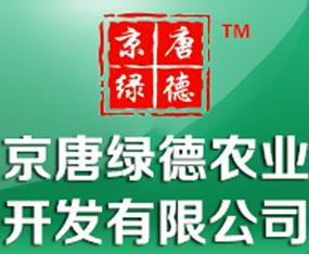 河北京唐绿德农业开发有限公司