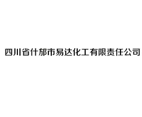 四川省什邡市易达化工有限责任公司