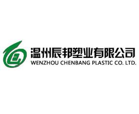 温州辰邦塑业有限公司
