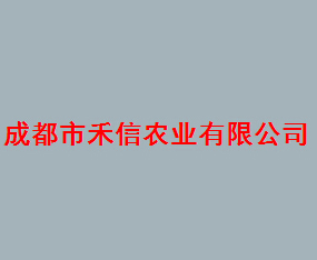 成都市禾信农业有限公司