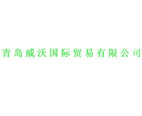 青岛威沃国际贸易有限公司