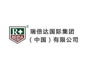 瑞倍达国际集团有限公司