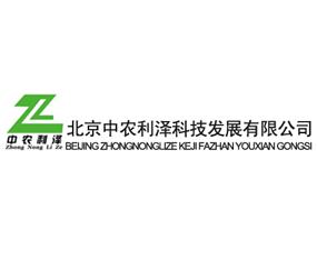 北京中农利泽科技发展有限公司